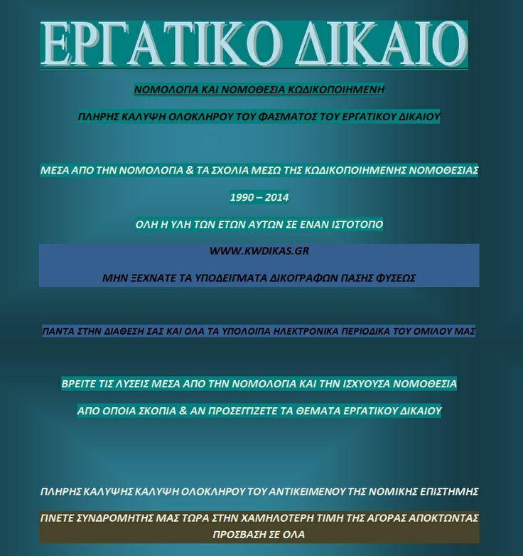 ΕΡΓΑΤΙΚΟ ΔΙΚΑΙΟ - ΗΜΕΡΗΣΙΟ ΠΕΡΙΟΔΙΚΟ ΕΡΓΑΤΙΚΟΥ ΔΙΚΑΙΟΥ