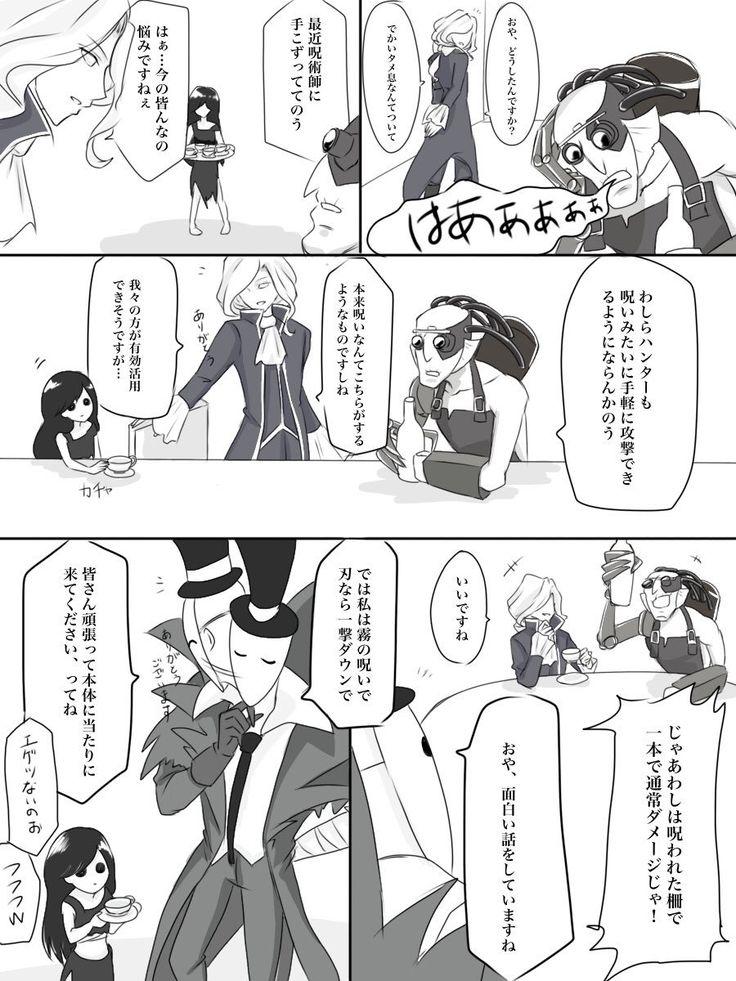 東芝 Mizuki1888 さんの漫画 9作目 ツイコミ 仮 第五人格