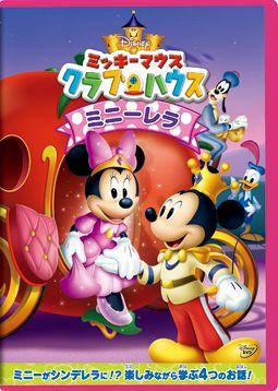 ミニーレラ ♡ ♪ミッキーマウスクラブハウスのアイデア♪