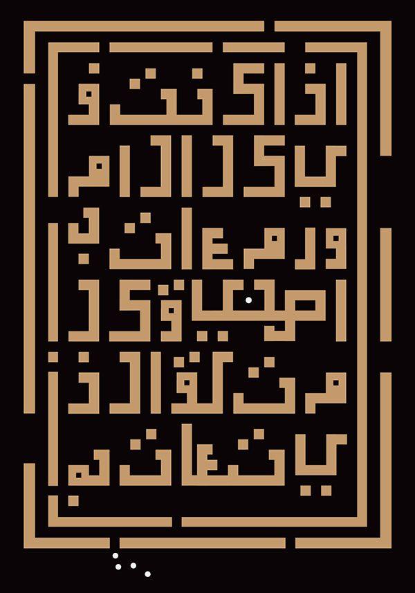 Typographic Posters || Quotes on Behance George Roussos, Metadrasi Poster Exhibition Athens 2014