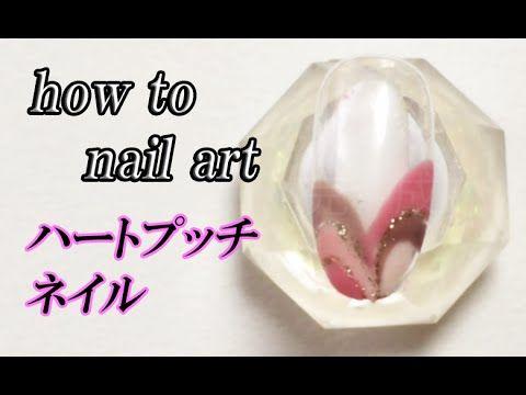 【ネイルアート】ハートプッチネイルの塗り方 how to nail art - YouTube