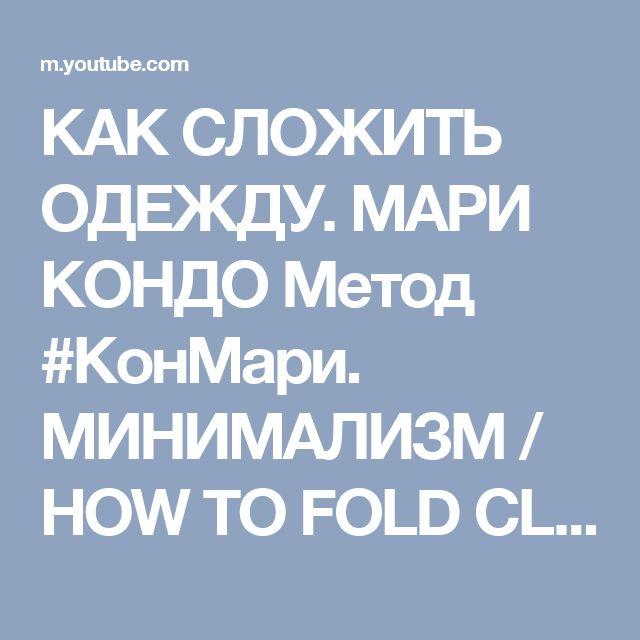 КАК СЛОЖИТЬ ОДЕЖДУ. МАРИ КОНДО Метод #КонМари. МИНИМАЛИЗМ / HOW TO FOLD CLOTHES #KonMari #minimalism - YouTube