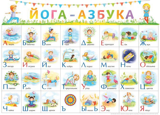 Йога-азбука для детей
