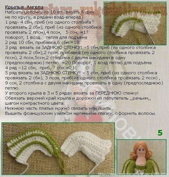 Мастер-класс по вязанию крючком: Тильда