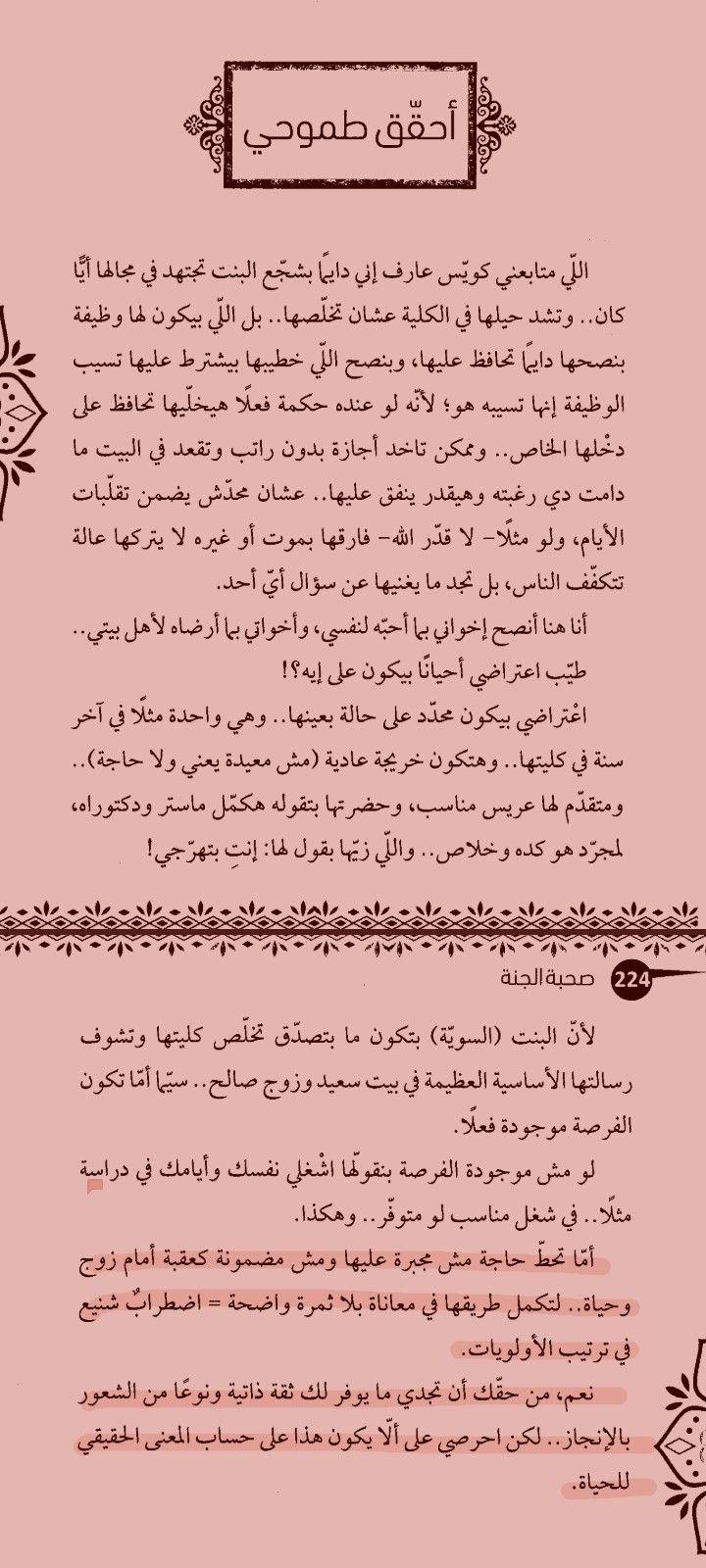 Pin By مسلمة On فوائد من الكتب Sheet Music Music