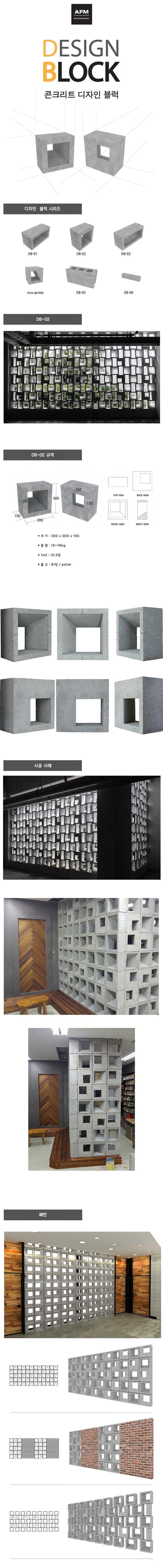 디자인-블럭-02.jpg