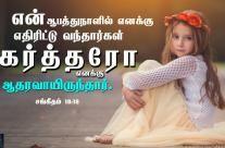 tamil christian bible wapllaper  www.christsquare.com