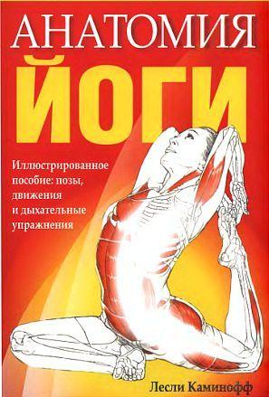 Анатомия йоги. Каминофф Лесли. Книга с иллюстрациями