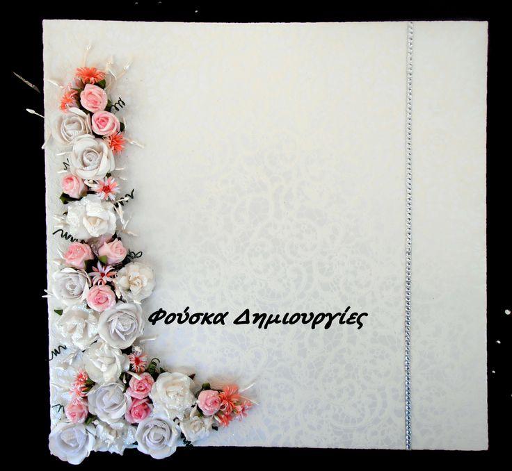 Handmade Wedding Photo Album by Fouska Creations (www.facebook.com/FouskaDimiourgies)