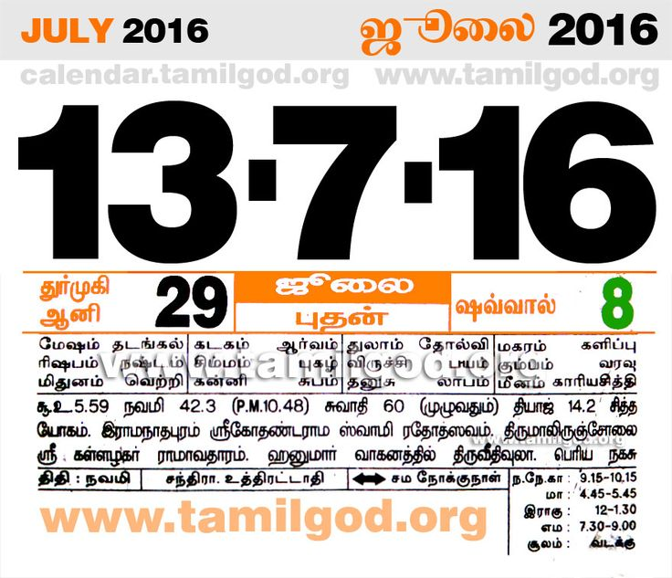 Tamil calendar for the day 13/07/2016