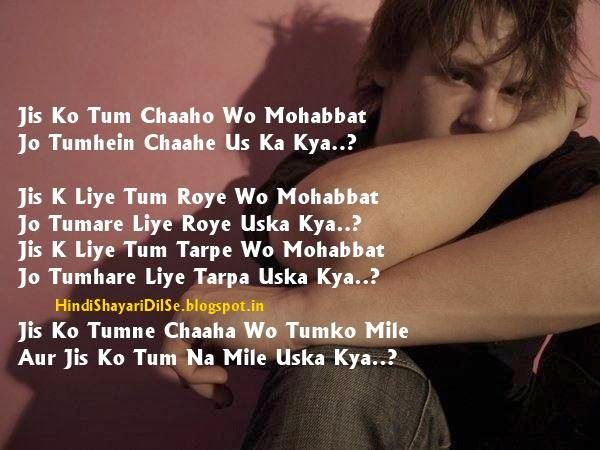 Heart Touching Sad Shayari, Mohabbat Shayari on Images, Hindi Shayari on Pictures