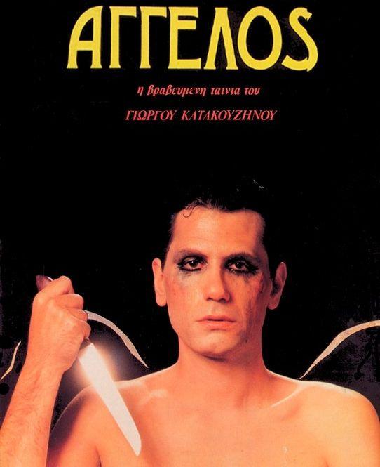 """«Άγγελος"""" μια ταινία του 1982, πραγματική γροθιά στο στομάχι Διάρκεια: 126′ Είδος: Κοινωνική Εταιρία παραγωγής: Ελληνικό Κέντρο Κινηματογράφου Σκηνοθεσία: Γιώ…"""