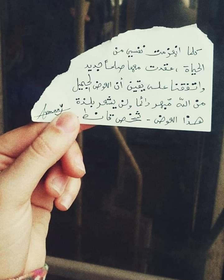 قصاصة Words Quotes Quotations Arabic Quotes