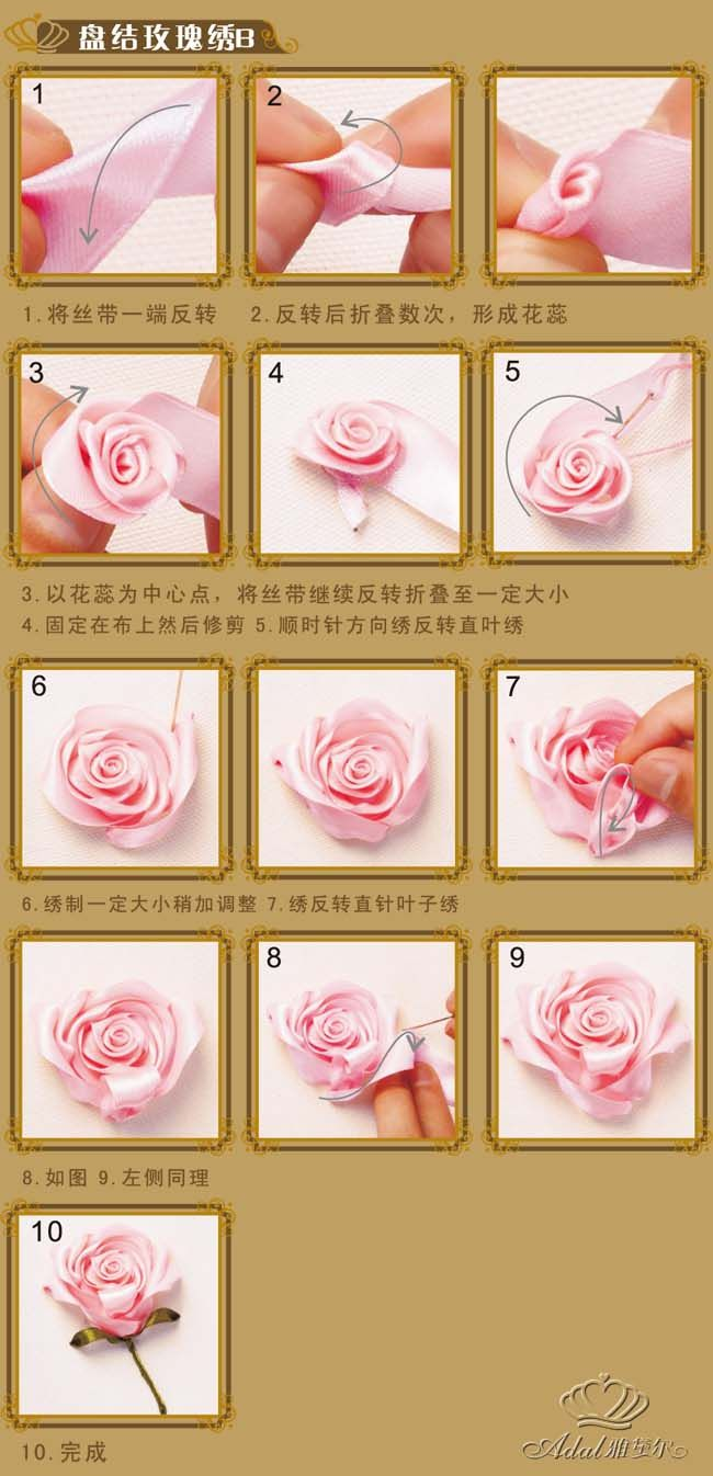 Ribbon embroidery embroidery Ribbon embroidery rose embroidery how embroidered - Yadai Er Royal ribbon embroidery official website