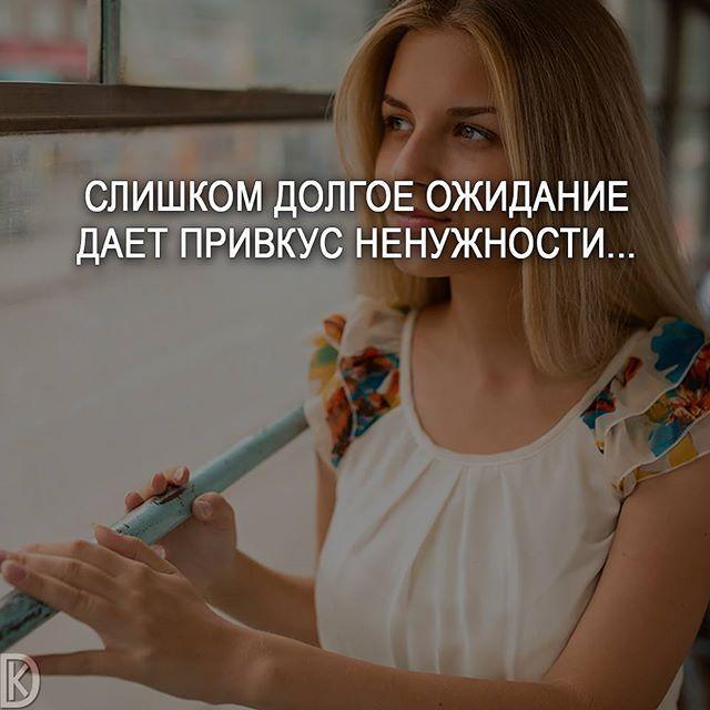 Чтобы завоевать женщину — требуется терпение, чтобы удержать — внимание,чтобы потерять — равнодушие… Никогда не играйте с женщиной… вы же не знаете, а вдруг, она играет лучше вас…. #мотивация #цитаты #мысли #любовь #счастье #цитатыизкниг #жизнь #мечта #саморазвитие #мудрость #отношения #мотивациянакаждыйдень #цитатывеликихженщин #мыслинаночь #жизнь #совет #deng1vkarmane