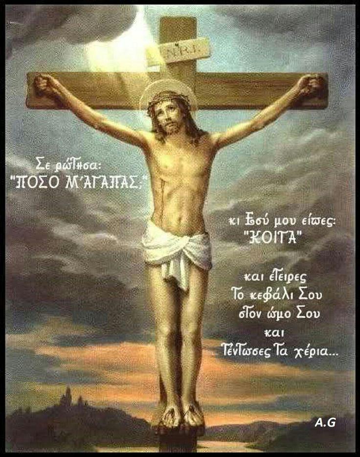 Εχυσε το Άγιο αίμα Του για εμάς