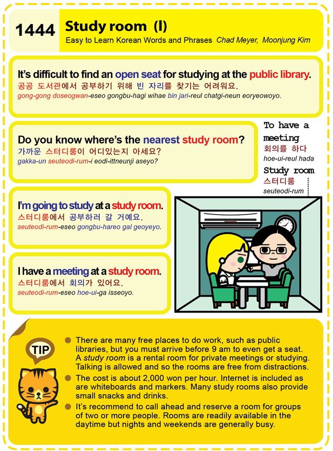 a study on korean language The center for korean studies of the university of leuven (ku leuven) offers the  most complete range of korean language and korea-related courses in.