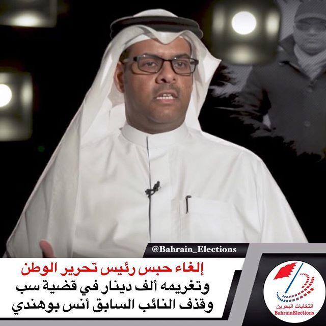 البحرين إلغاء حبس رئيس تحرير الوطن وتغريمه ألف دينار في قضية سب