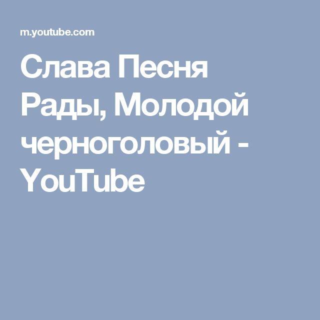 Слава Песня Рады, Молодой черноголовый - YouTube
