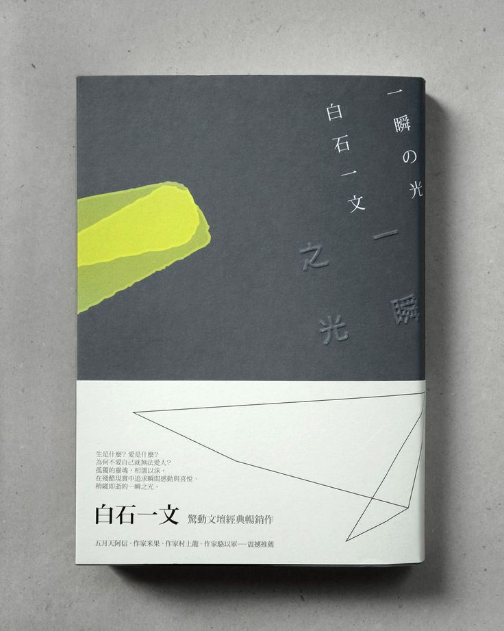 The Light of The Moment Shiraishi KazufumiBook coverClient—Rye Field Publications Year—2012