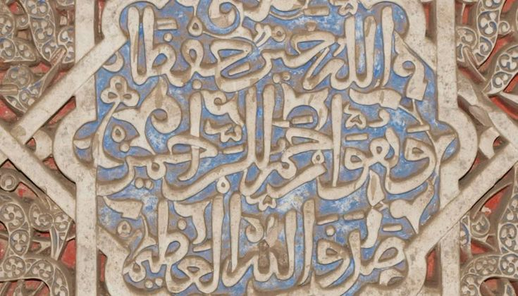 Decoding the secret messages of Spain's Alhambra palace