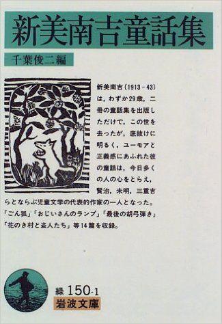 新美南吉童話集 (岩波文庫) | 新美 南吉 |本 | 通販 | Amazon