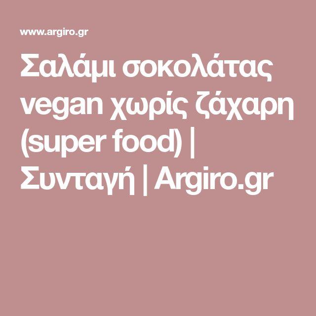Σαλάμι σοκολάτας vegan χωρίς ζάχαρη (super food) | Συνταγή | Argiro.gr