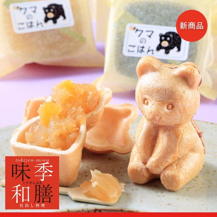 皮パリのくま最中…気持ちをクマがお届けします。くま最中(北海道 クマの形をした最中セット)サックサクの熊最中は和菓子のテディーベアみたい!