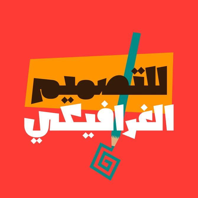 Shakhabeet Arabic Font خط عربي In 2020 Arabic Calligraphy Fonts Arabic Font Digital Illustration
