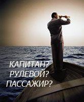 Кто Вы - капитан, рулевой или пассажир своей жизни. Бесплатно тест.