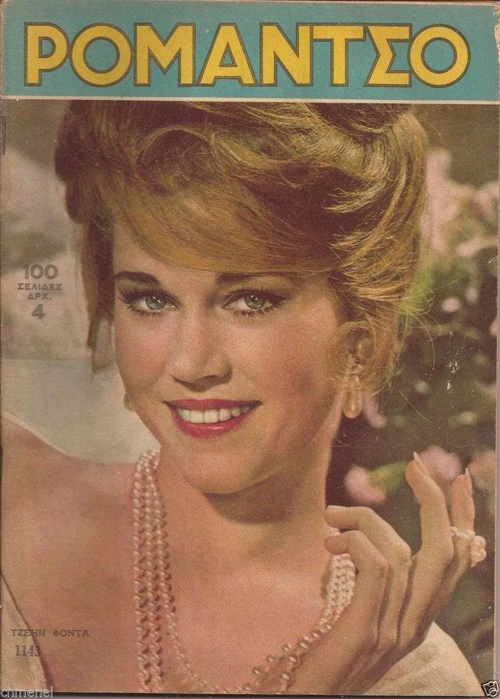"GREECE 1965 RARE GREEK MAGAZINE ""ROMANTSO"" JANE FONDA on COVER PAGE"