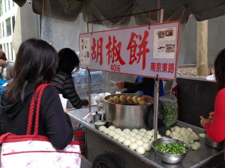 【台北】食べなきゃ勿体ない!!台湾B級グルメ断トツ人気の胡椒餅が食べれるお店 - トラベルブック