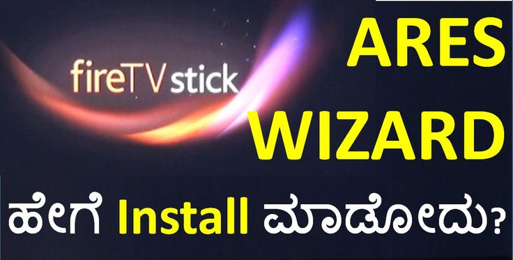 How to install ARES wizard on Amazon Fire TV, Fire TV stick / Android device/ Window PC [Kannada]