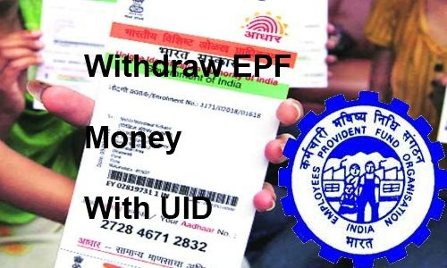 Get EPF Money With Aadhar Card Online  #onlinepfwithdraw, #epfmoneytransfer, #epdbalance
