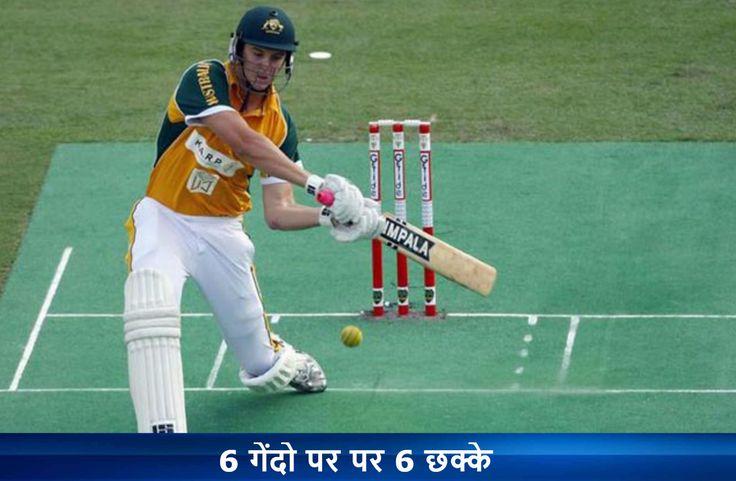 मार्कस स्टोइनिस ने लगाए 6 गेंदो पर पर 6 छक्के  एक ओवर में छह छक्कों का कारनामा आज तक कम ही बल्लेबाज कर सके हैं। इस लिस्ट में एक और नाम जुड़ गया है।  more info http://pratinidhi.tv/Top_Story.aspx?Nid=8969
