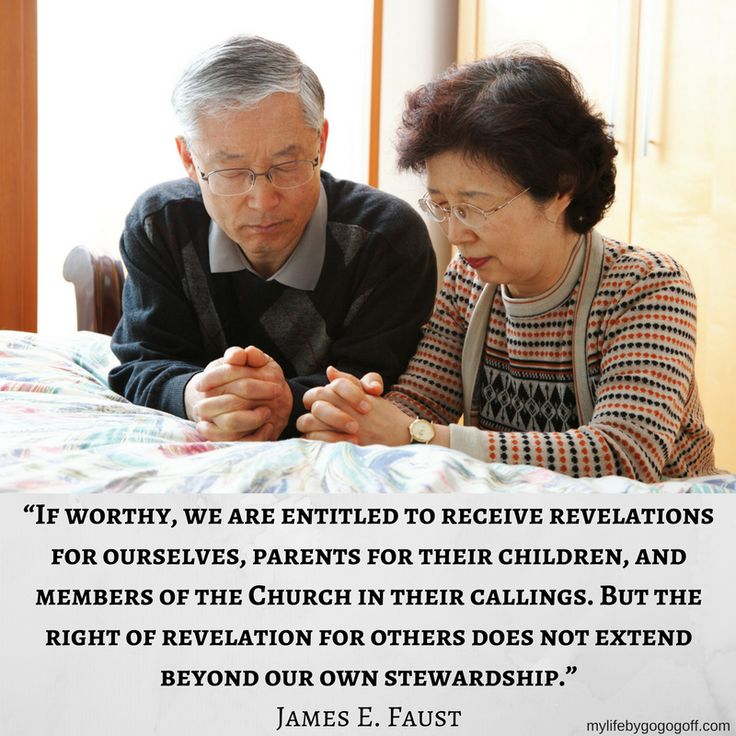 """""""If worthy, we are entitled to receive revelations for ourselves, parents for their children, and members of the Church in their callings. But the right of revelation for others does not extend beyond our own stewardship."""" James E. Faust"""