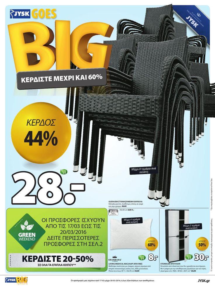 Jysk φυλλάδιο με προσφορές και προϊόντα «Goes Big» Το νέο φυλλάδιο προσφορών ισχύει από 17.03.2016 μέχρι 30.03.2016 http://www.helppost.gr/prosfores/home-stores/jysk/