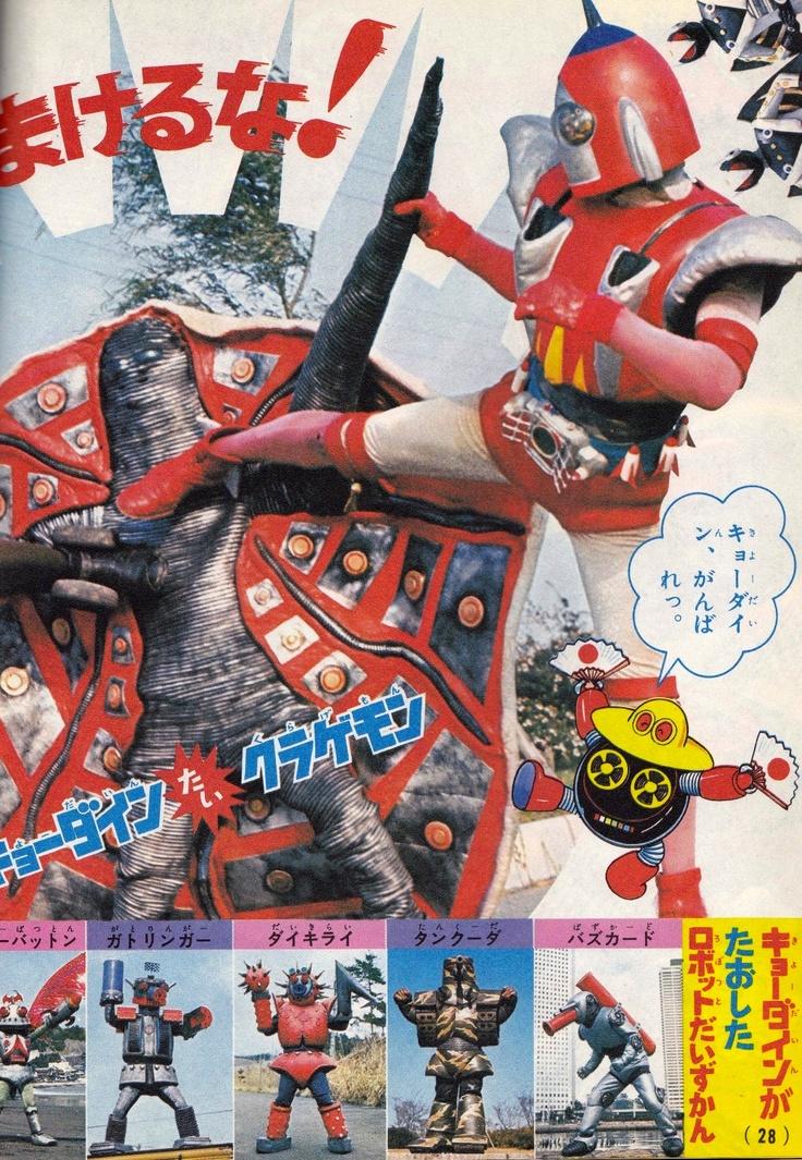 #japan #japanese #kaiju #yokai #childrensmagazine #robot #monster #colorful #comic #coloringbook #kids #child