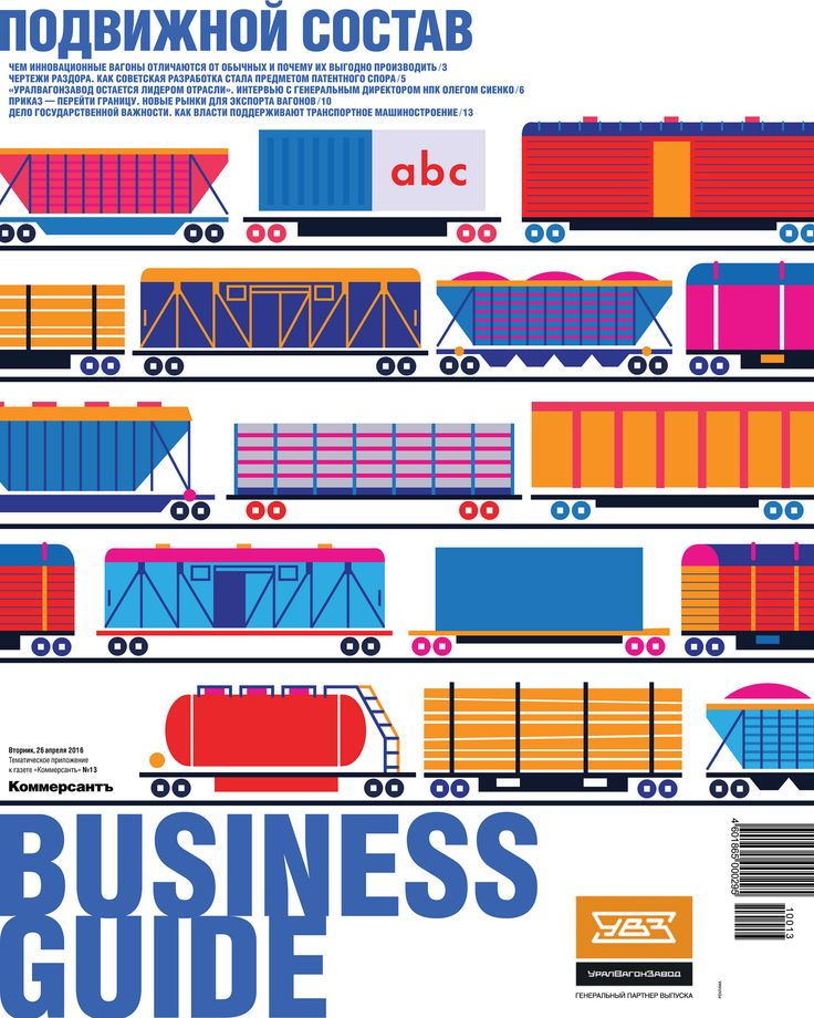 © Maria Zaikina | cover illustration for Kommersant Business Guide