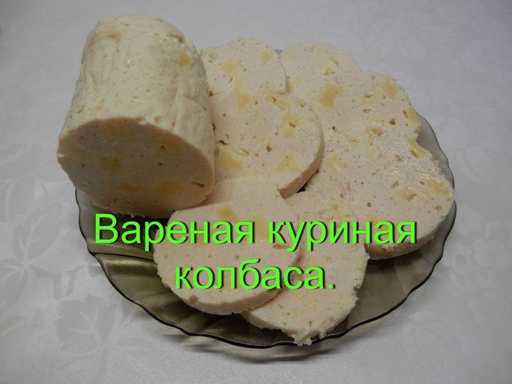 Вкусная домашняя колбаса с сыром. Приготовление колбасы в домашних условиях не вызовет у Вас труда, в этом Вам поможет мой видео рецепт. В нем все пошагово. ...