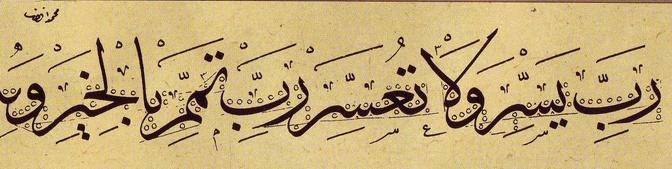 رب يسر ولا تعسر، رب تمم بالخير    It means something like that: God, facilitate it and do not aggravate, God, complete as good!
