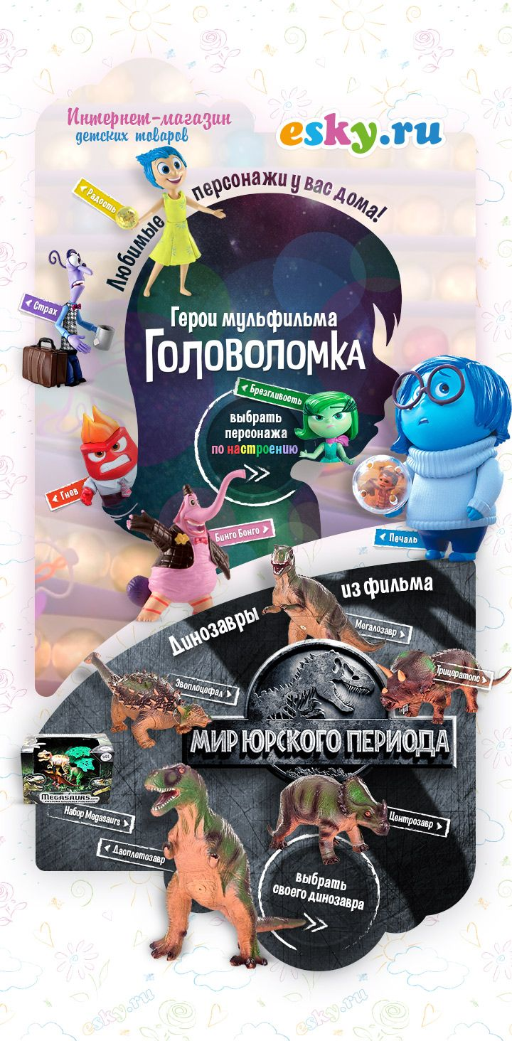 E-mail design template for kid store Esky.ru. Inside Out & Jurassic park movies toys sale email.