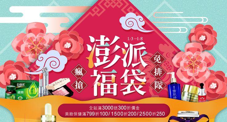 【限今天!團購冠軍益生菌▼全網最低】碧歐斯↘買1送1▼開運香水↘1.7折up