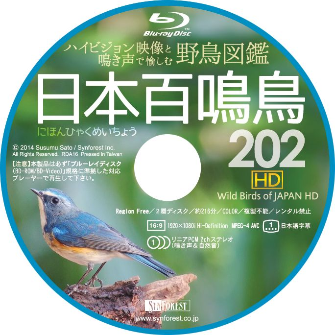 Blu-ray『日本百鳴鳥 202 HD』Disc Label - Graphic Design (by Yuji Kudo) 撮影:佐藤 進 © 2014 Susumu Sato / Synforest Inc.