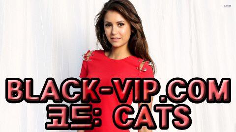 안전사설 BLACK-VIP.COM 코드 : CATS 안전메이저토토추천 안전사설 BLACK-VIP.COM 코드 : CATS 안전메이저토토추천 안전사설 BLACK-VIP.COM 코드 : CATS 안전메이저토토추천 안전사설 BLACK-VIP.COM 코드 : CATS 안전메이저토토추천 안전사설 BLACK-VIP.COM 코드 : CATS 안전메이저토토추천 안전사설 BLACK-VIP.COM 코드 : CATS 안전메이저토토추천