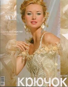 Журнал мод 529 - Ольга Кривенко - Picasa Web Albums
