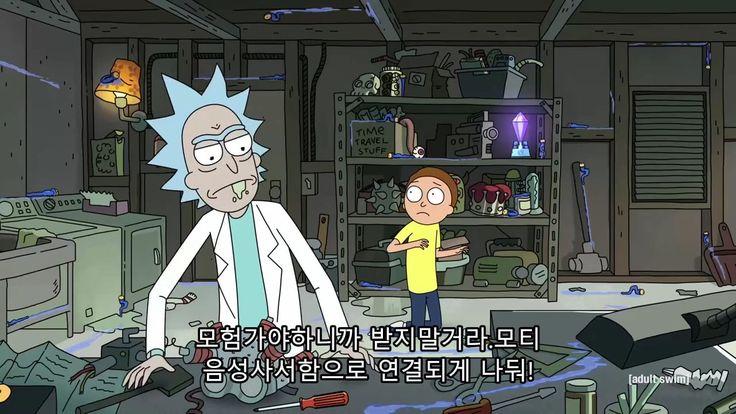 Rick and Morty Season 3 Trailer [KOR sub]