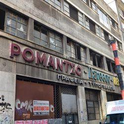 «Ρομάντσο», «Πάνθεον», «Βεντέττα». Οι επιγραφές - σε ποπ χρώματα - στην πρόσοψη της Αναξαγόρα 5 μαρτυρούν για τις δραστηριότητες που στεγάζονταν σε α...