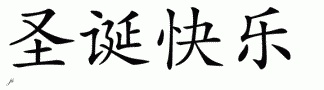 Say Merry Christmas in Chinese! #Learning #Chinese