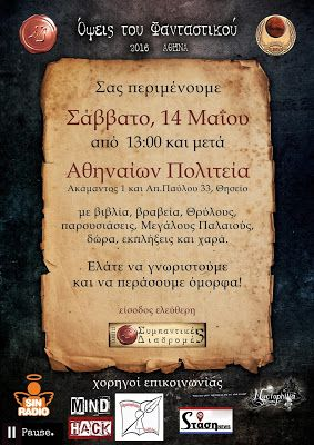 Εκδόσεις ΣΥΜΠΑΝΤΙΚΕΣ ΔΙΑΔΡΟΜΕΣ: Όψεις του Φανταστικού 2016 – Αθήνα, 14 Μαΐου